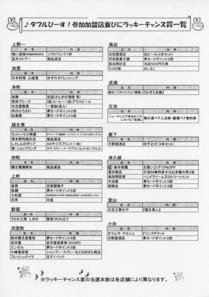 ogose-sk171212-25-902.JPG
