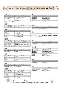 ogose-sk181211-25-103_L.JPG