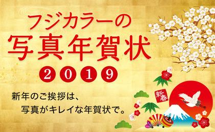 postcard-2019-index_bnr_76_nenga_l.jpg