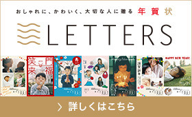 postcard-2019nenga_bnr_letters.jpg