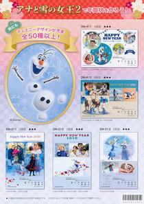 postcard-2020nenga_106_m.JPG