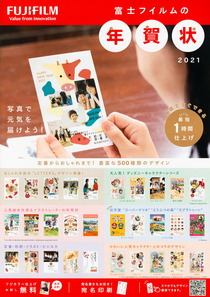postcard-2021nenga_101_L.JPG