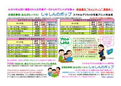 pricelist_print_180721.jpg