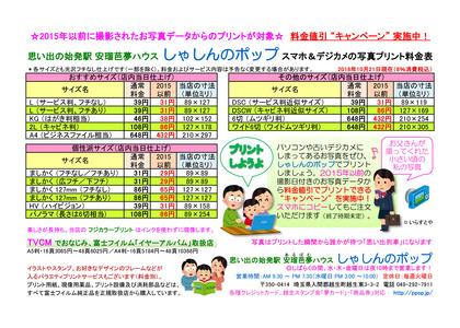 pricelist_print_181021.jpg