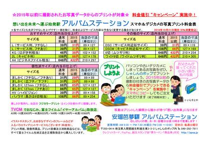 pricelist_print_190508.jpg
