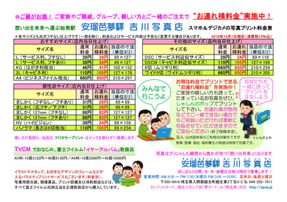 pricelist_print_191114.jpg