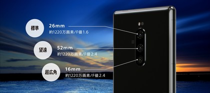 sonymobile_xperia1-mainvisual.jpg