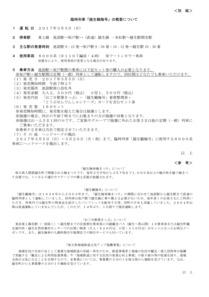 tobu_170125-2.jpg