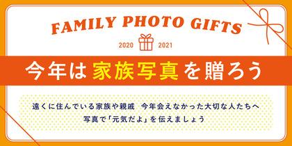 wps_panel_202010_kazoku.jpg